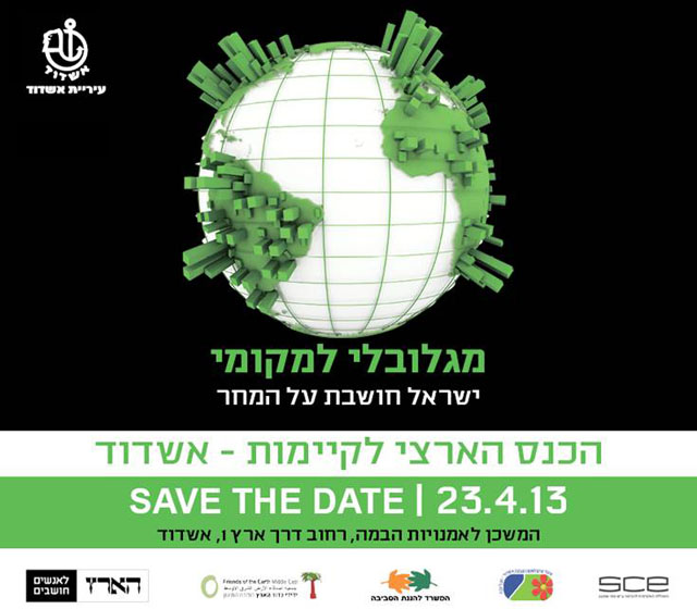 Ashdod Conference on Sustainability