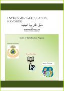 Environmental Education Handbook for the SHE EcoPark, Jordan
