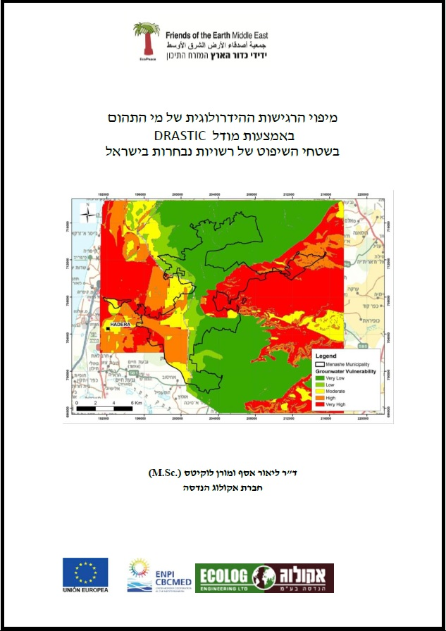 Model for Israeli Mapping to protect groundwater
