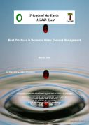 best practices in domestic demand management israel