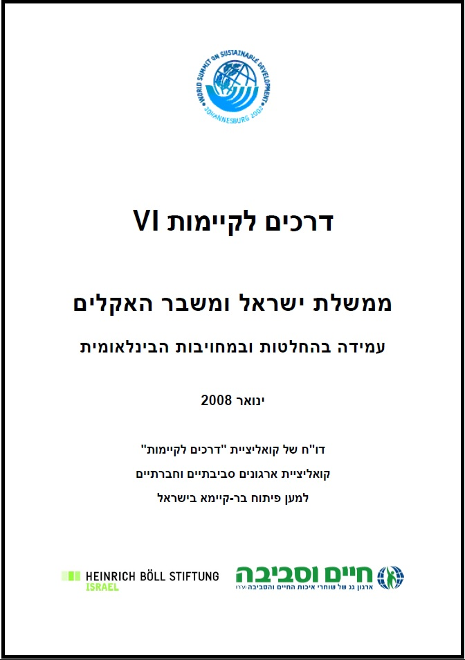 israel coalition on climate change