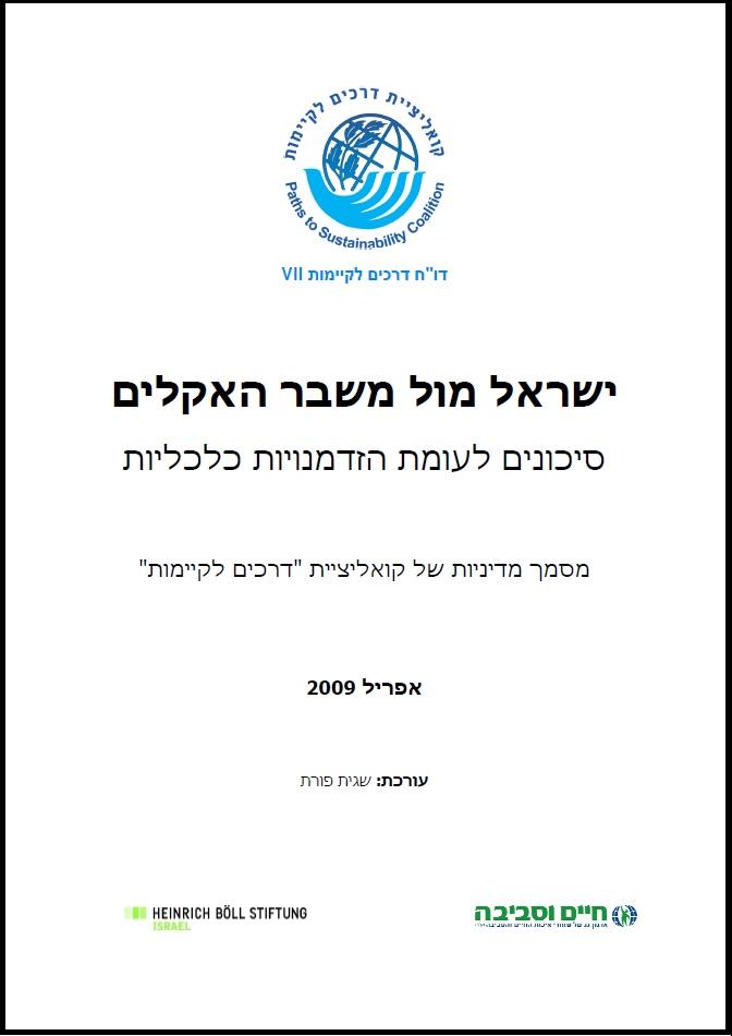 sustainability coalition israel climate change