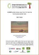 Water and Agriculture in Israel