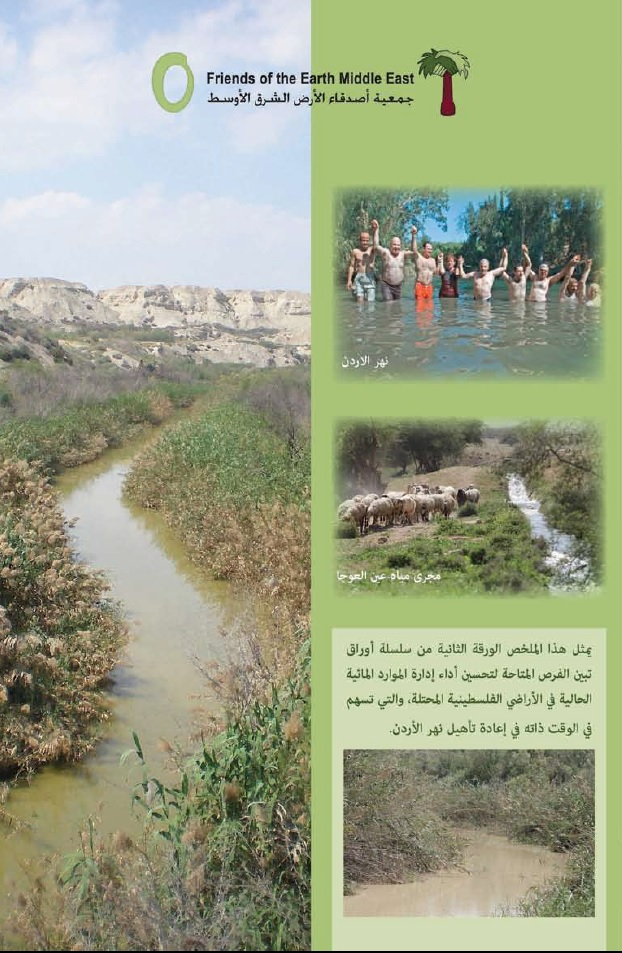 Policy brief on water losses in the Palestinian Authority